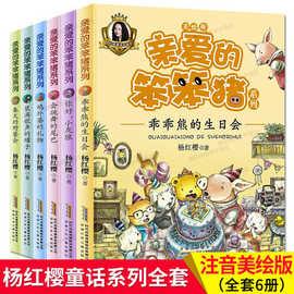 杨红樱系列书全套6册 亲爱的笨笨猪注音版