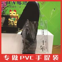 定制手提袋透明 塑料pvc手提袋 透明手提袋 高频pvc袋 电压 车缝