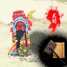 爆款立体中国风软磁京剧冰箱贴 送朋友送老外装饰品 关羽
