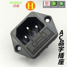供应AC电源品字插座带耳2孔黑色塑胶实心铜金属件保险电器电源座