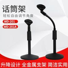中景WD-201/201A话筒架  多功能圆盘麦克风支架 桌面落地式话筒架