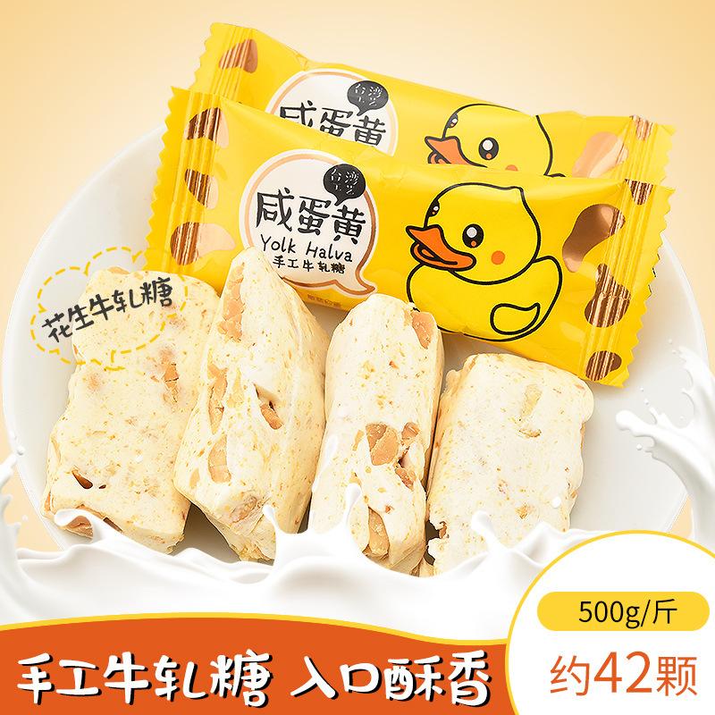 台湾手工牛轧糖花生糖休闲小零食结婚婚礼喜糖散装糖果批发500g