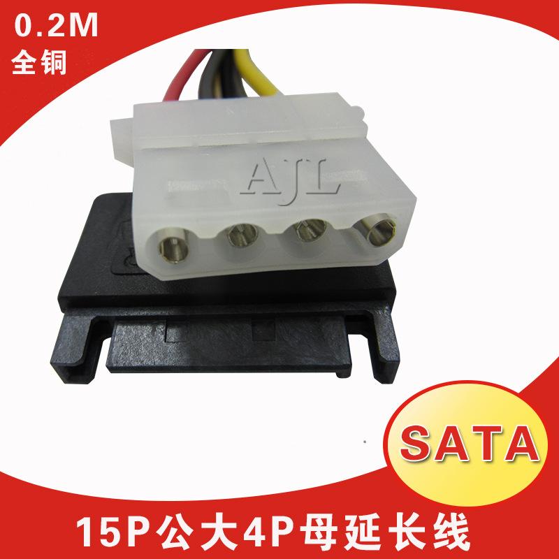 SATA15P公转大4P母SATA转IDE电源线SATA串口电源转并口IDE转接线