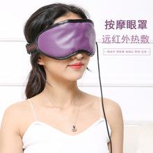 电热眼罩USB艾灸磁疗热敷眼罩香熏草眼部疲?#33151;?#40657;眼圈按摩仪