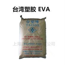 吹塑級 吹膜級EVA 臺灣塑膠 7140F 食品級 薄膜級EVA原料