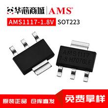 現貨 AMS1117-1.8V SOT223 廠家直銷 LDO 三端穩壓IC
