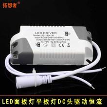led驱动电源平板灯面板灯3w隔离驱动8-12W外置18DC头4-7w恒流宽压