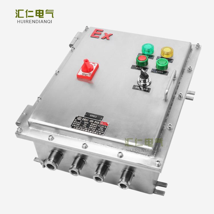 防爆配电箱不锈钢成套电控箱电源箱动力控制配电箱