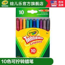 绘儿乐crayola 旋转蜡笔可拧转10色彩色儿童安全涂鸦玩具52-9715