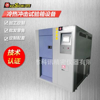 高低温冲击试验箱 两厢式高低温智能试验箱 可程式冷热冲击试验机