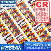 原装批发松下cr2032锂纽扣电池3V手表电子cr2016 cr2025 cr2330