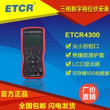 广州铱泰 ETCR4300 三相数字相位伏安表 数字相序表 电压表