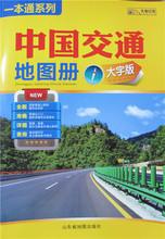正版暢銷新地圖 (2019版)一本通系列中國交通地圖冊(大字版)