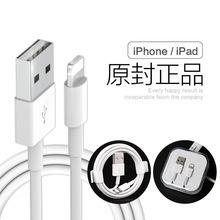 适用苹果数据线iPhone6s/7手机原封正品安卓充电线usb快充白色1米