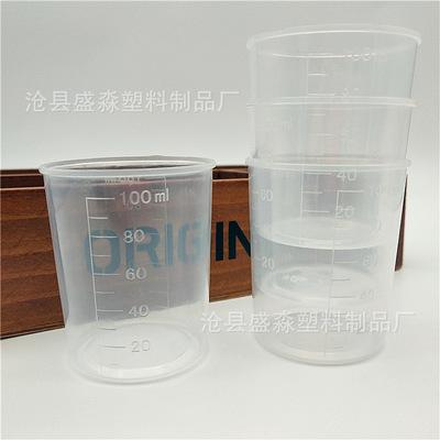 现货 加厚 100ml塑料量杯  小测量杯 塑料杯 计量杯 烧杯 痰盒