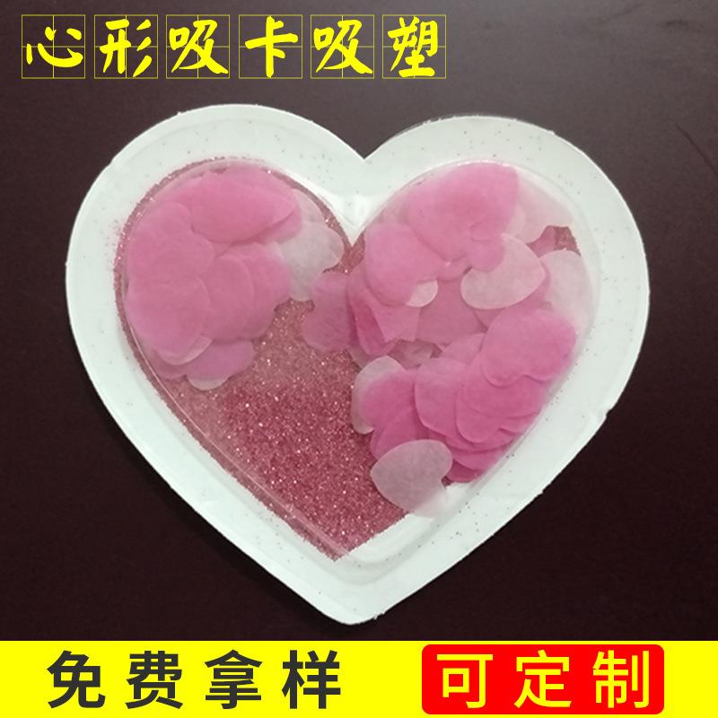 义乌吸塑厂家定制 心形环保吸卡吸塑包装 透明PVC吸塑泡壳