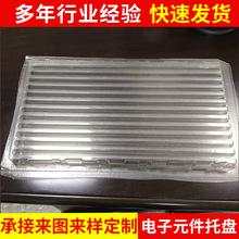电子元器件专用吸塑包装托盒 pvc塑料吸塑托盘 线路板防静电托盘