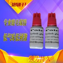 嫁接睫毛胶水快干低气味0刺激 美容用睫毛胶牢固粘合剂