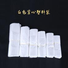 包邮白色透明方便袋 外卖手提背心塑料袋 马甲包装袋订制现货批发
