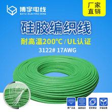 UL美规硅胶电子线3122#17AWG 40/0.18TS 1平方 尼龙编织线电子线