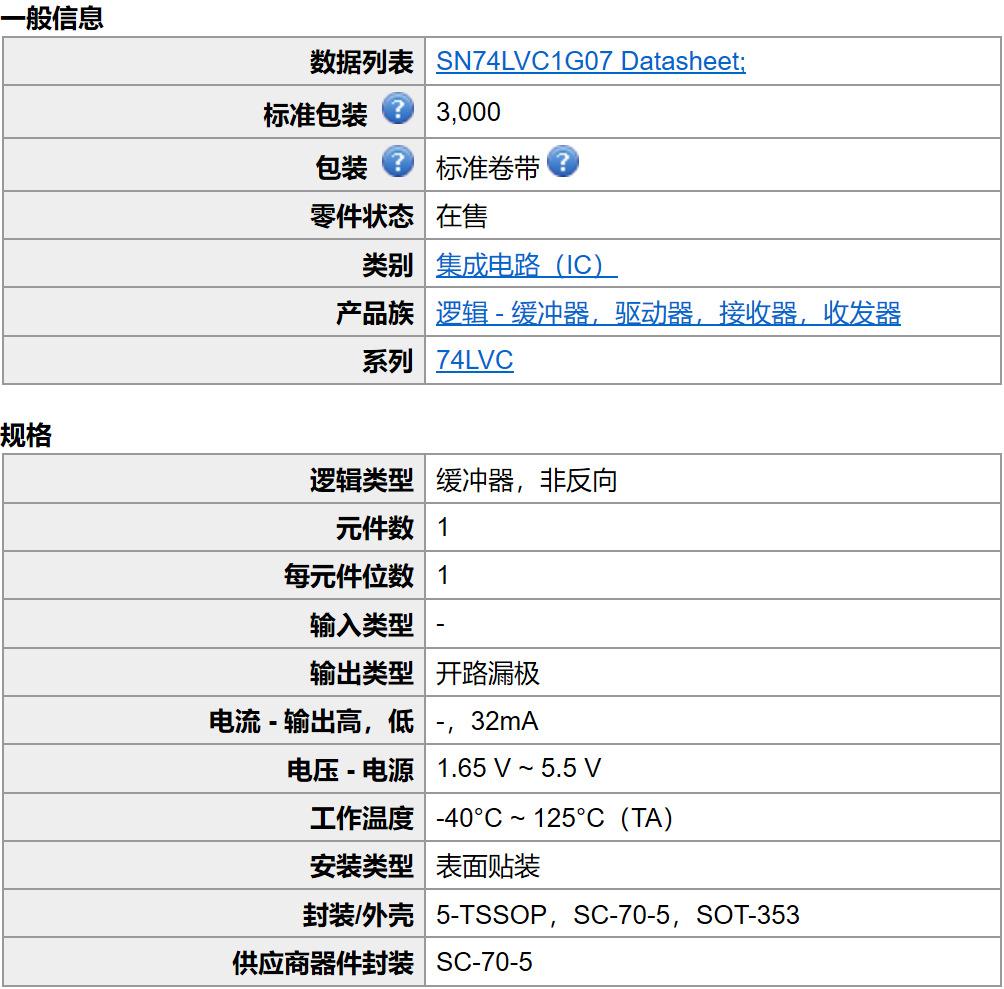 SN74LVC1G07DCKR.png