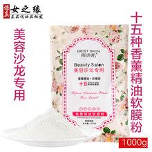美容院专用百诗凯15种香薰+玫瑰液软膜粉1000g焕颜亮肤保湿面膜粉