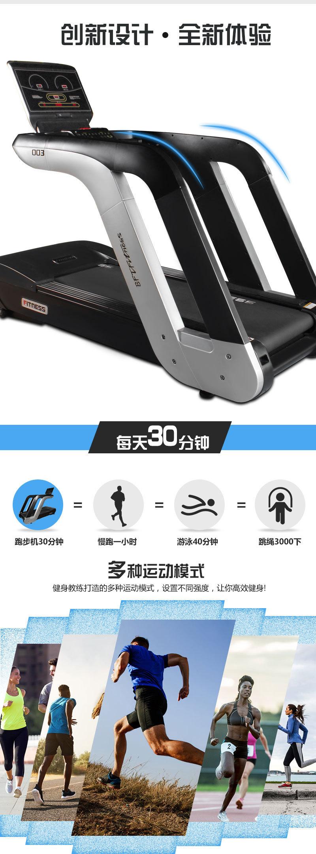 健身房触屏wifi跑步机