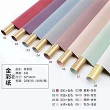 金彩纸双色留金纸欧雅纸加厚金面彩面防水鲜花包装纸20张1包