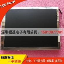 LTA065B0D3F 东芝 6.5寸 LCD液晶屏 全新原装现货供应 测试OK