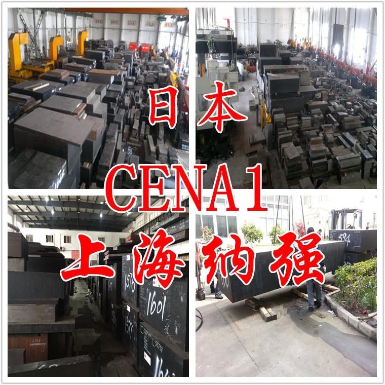 批发供应优质正品日本日立进口CENA1塑料模具钢 纳强CENA 1模具钢