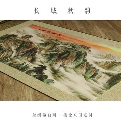 中国风特色文化商务礼品 万里长城丝绸艺术卷轴装饰画 出国送老外