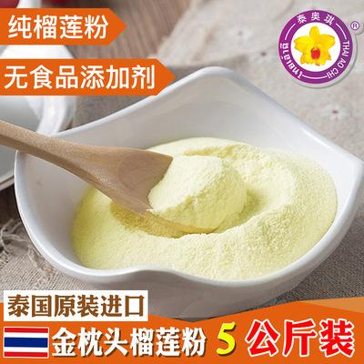 泰国冻干金枕头榴莲粉5kg 原装进口无添加 咖啡巧克力甜品原料