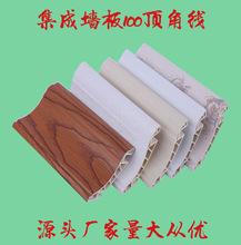 工厂直销 生态木 100顶角线 竹木纤维 配套角线 窗边线 全屋整装