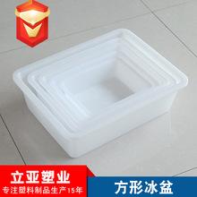 厂家直销塑料方角冰盆 长方形塑料盆  定制加厚pp保鲜盒 塑料冰盘
