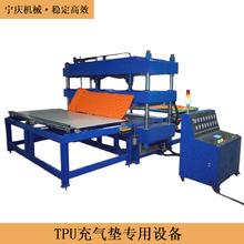 户外休闲帐篷睡垫TPU按摩充气垫生产设备 超轻充气床热熔焊接机