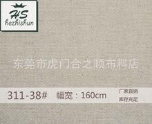 工厂直销38#-41#多种规格亚麻棉坯布 亚麻布料素色纯色亚麻