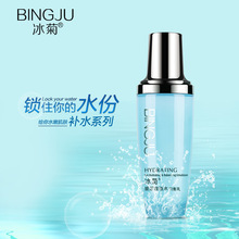 正品法國冰菊玻尿酸鎖水均衡乳滋養補水潤滑精華乳保濕護膚乳液