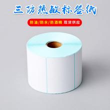 空白不干胶条形码贴纸3防热敏纸现货电子称纸 热敏不干胶标签纸
