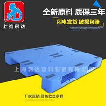 塑料托盘 1210平板川字新料托盘 超市港口塑胶托盘卡板 带防滑条