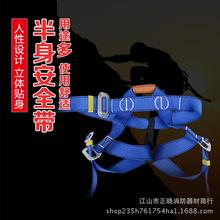 半身护腰安全带护腿高空作业安全绳电工腰带户外攀岩防坠落保险带