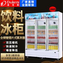 達克斯LG-1300BF商用三門無霜風冷展示柜保鮮水果飲料冷藏柜冰箱