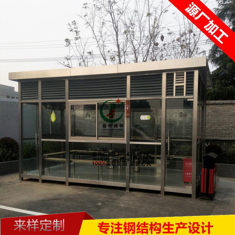 专业制作户外移动吸烟亭 钢结构环保吸烟岗亭 上海嘉传 厂家直销