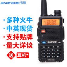 廠家直銷寶鋒對講機UV-5R 戶外大功率調頻UV雙段無線手持機手臺