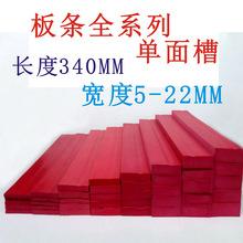 批发红胶印长条章塑料板条单面槽章面未加工毛坯料