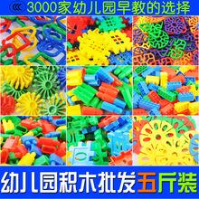星秀塑料益智拼插积木 幼儿园3-7岁桌面散装5斤拼搭积木 儿童玩具