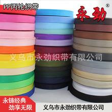 永劲优质彩色2cm箱包手提织带包边带900D平纹丙纶pp织带尼龙织带