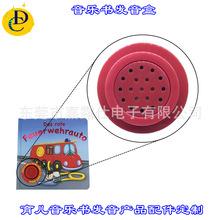 兒童圖書發音盒 卡通書本專用小圓盒 擠壓音樂發聲器配件