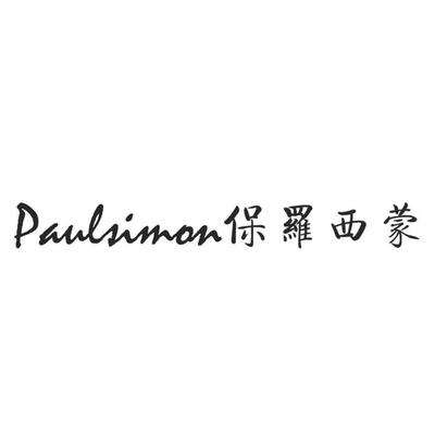 商标转让 20类 PAULSIMON保罗西蒙 长沙发,桌子,床垫,床,家具