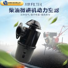 农用柴油机配件批发 178F186F186FA柴油微耕机动力空滤器进气总成