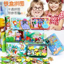 厂家直销 20/30片铁盒木制木质拼图拼板 卡通儿童早教益智玩具